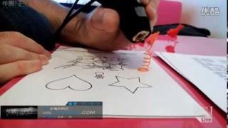 史上第一台3D立體版的塗鴉鋼筆影片